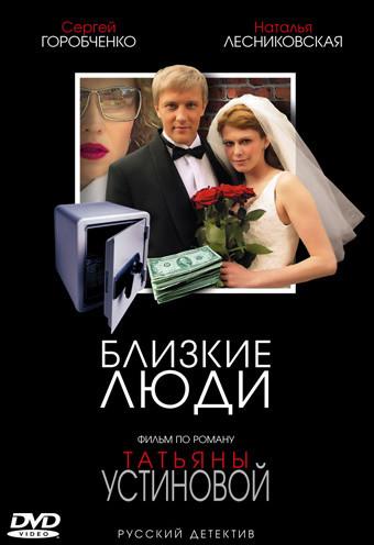 Близкие люди (2005)
