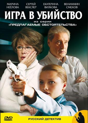 Предлагаемые обстоятельства. Игра в убийство (2009) онлайн