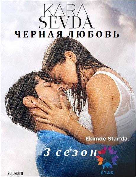 Черная любовь 3 сезон онлайн