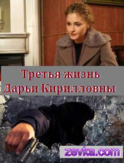 Третья жизнь Дарьи Кирилловны (2017) онлайн
