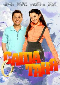 СашаТаня 2 сезон (2015) онлайн