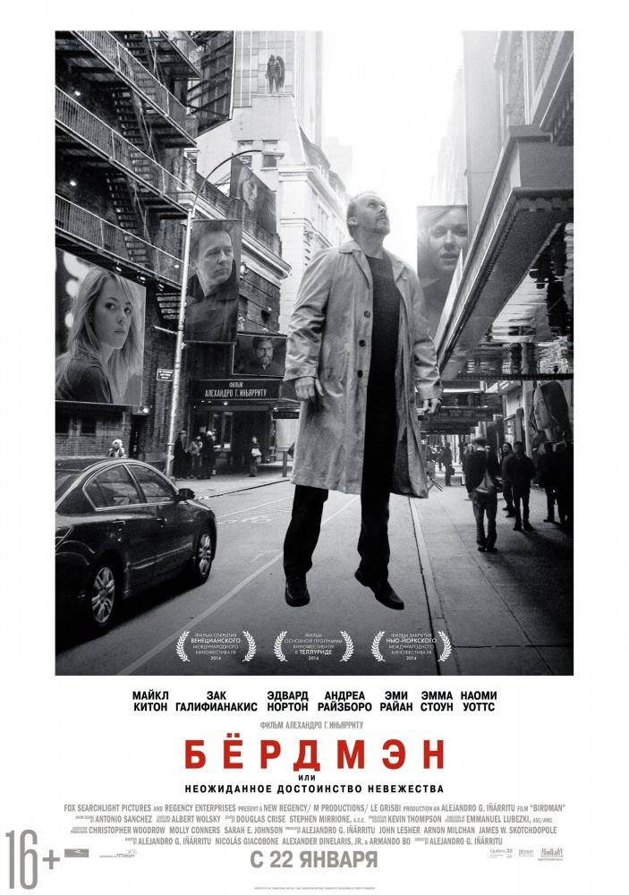 Бёрдмен / Birdman (2014) онлайн