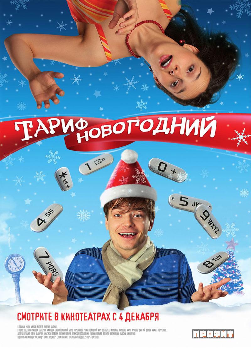 Современные фильмы про новый год россия