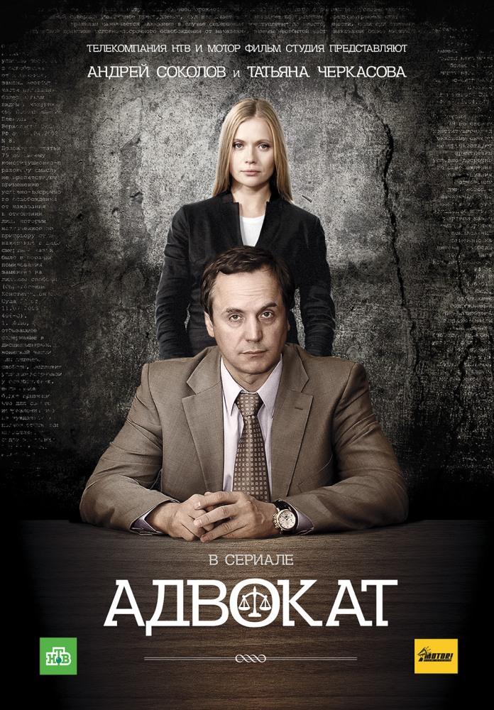Адвокат 9 сезон (2017)