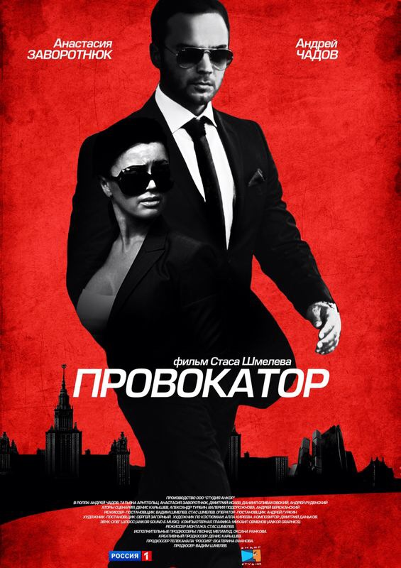 Провокатор 2 сезон (2018)