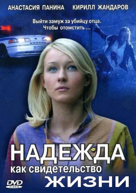 Надежда как свидетельство жизни (2008)
