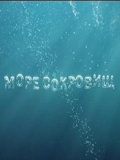 Море сокровищ (2018)