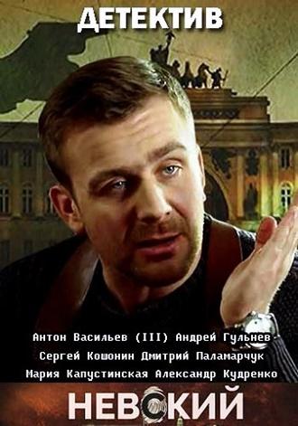 Невский 3 сезон дата выхода продолжение сериал детектив анонс.