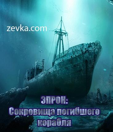 ЭПРОН: Сокровища погибшего корабля (2018)