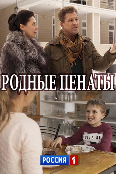 Родные пенаты (2018)