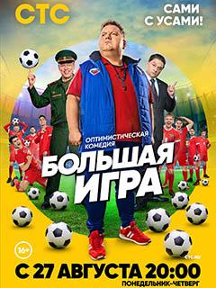 Большая игра / Больше чем тренер (2018)
