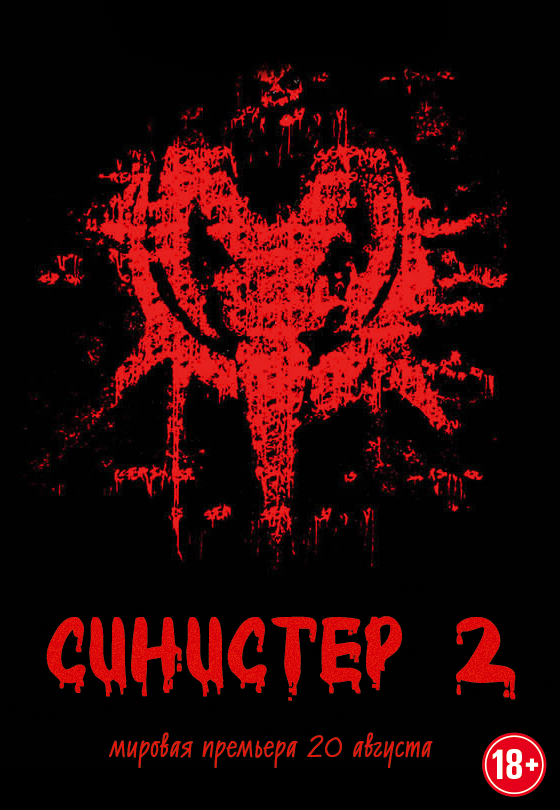 Синистер 2  (2015) онлайн