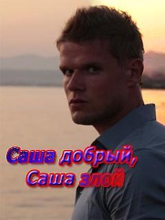 Саша добрый, Саша злой (2015) онлайн