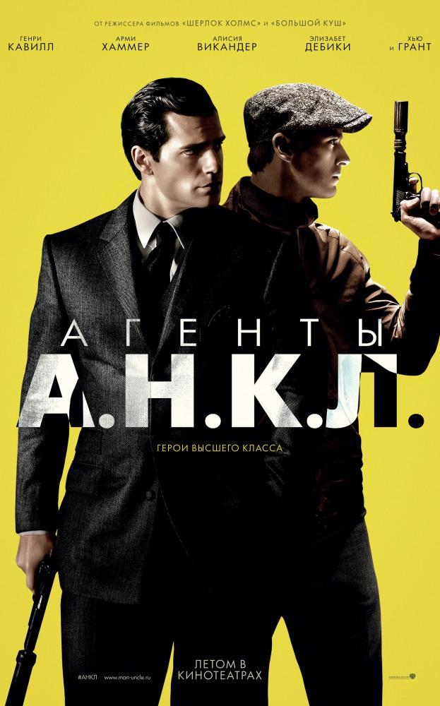 Агенты А.Н.К.Л.  (2015) онлайн