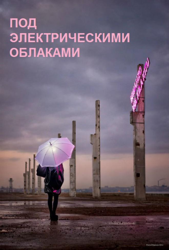 Под электрическими облаками (2015) онлайн