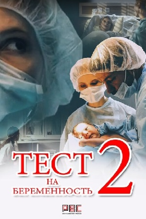 Тест на беременность 2 сезон онлайн