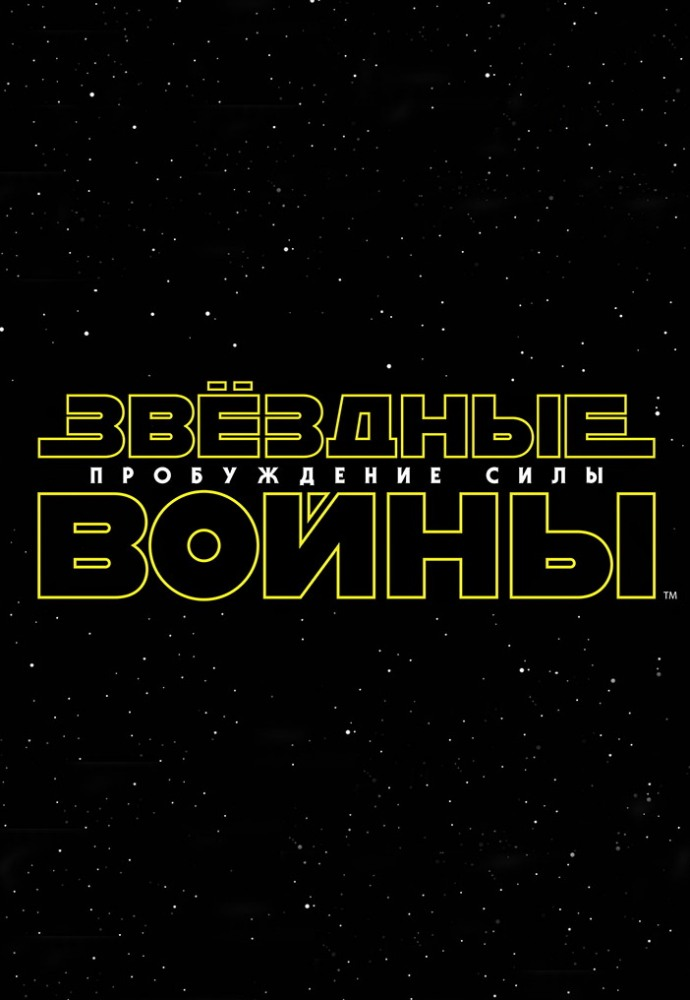 Звёздные войны 7: Пробуждение силы (2015) онлайн