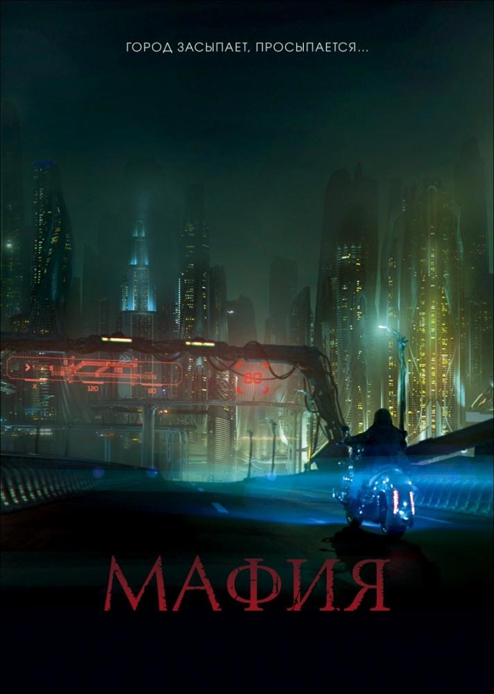 Мафия (2015) онлайн