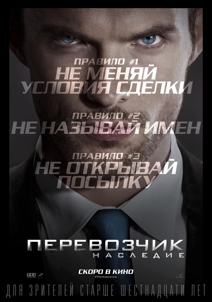 Перевозчик: Наследие (2015) онлайн