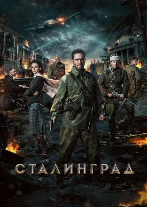 Сталинград (2013) онлайн