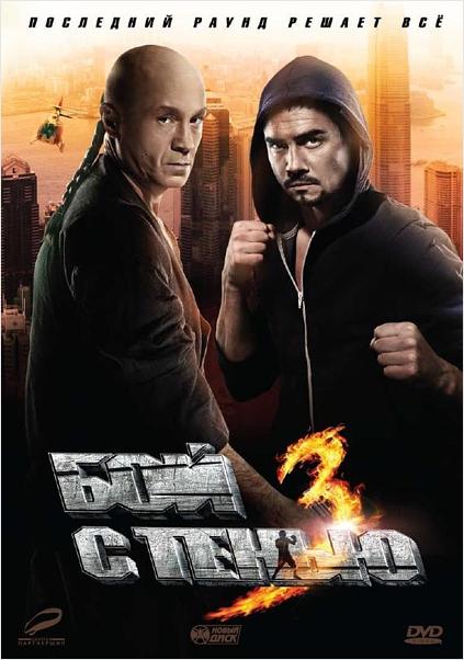 Бой с тенью 3: Последний раунд (2011) онлайн