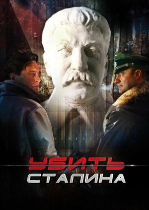 Убить Сталина (2013) онлайн