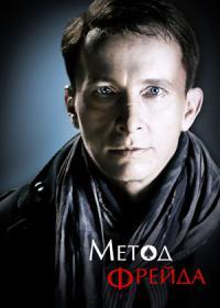 Метод Фрейда 2 сезон (2015) онлайн