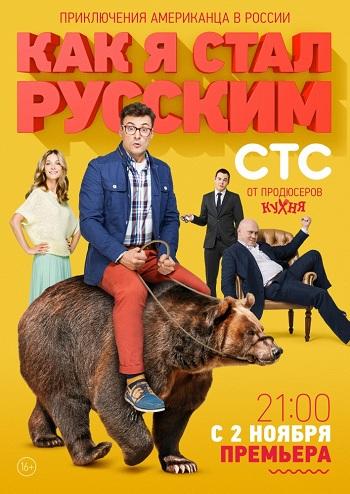 Сериал Как я стал русским (2015) СТС онлайн