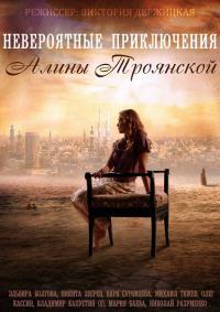Невероятные приключения Алины (2014) онлайн