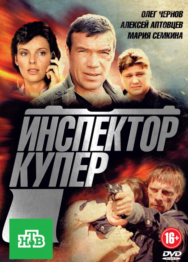 Инспектор Купер 2 сезон (2015) онлайн