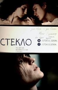 Стекло (2014) онлайн