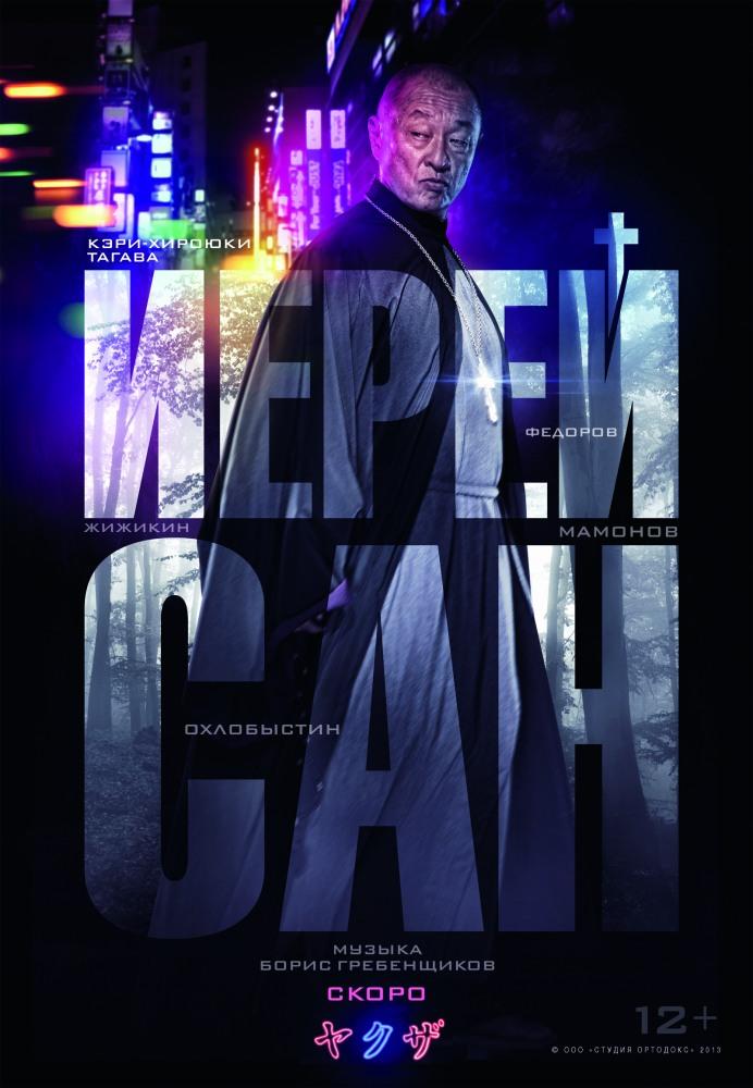Иерей-Сан (2015) онлайн
