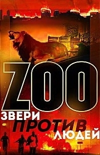 Зверинец / Zoo (2 сезон) 12-13 серия