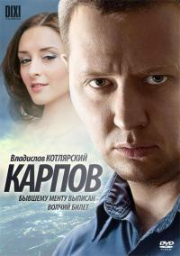 Сериал Карпов (2012) онлайн