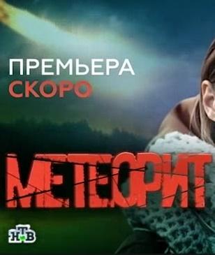 Метеорит (2015) онлайн
