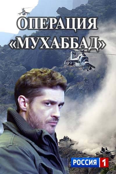 Сериал Операция Мухаббат (2016) онлайн