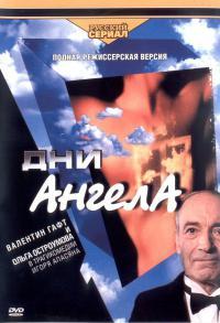 Дни Ангела (2003) онлайн