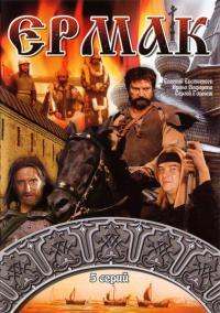 Ермак (1996) онлайн