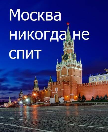 Москва никогда не спит (2015) онлайн