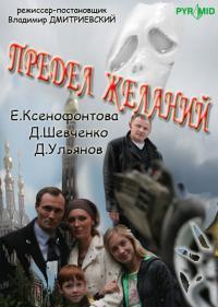 Предел желаний (2009) онлайн