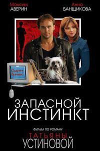 Запасной инстинкт (2006) онлайн