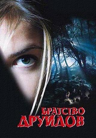 Братство друидов (2002) онлайн