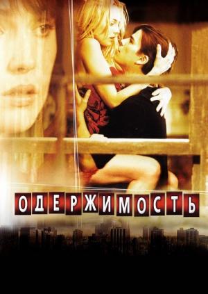 Одержимость  (2004) онлайн