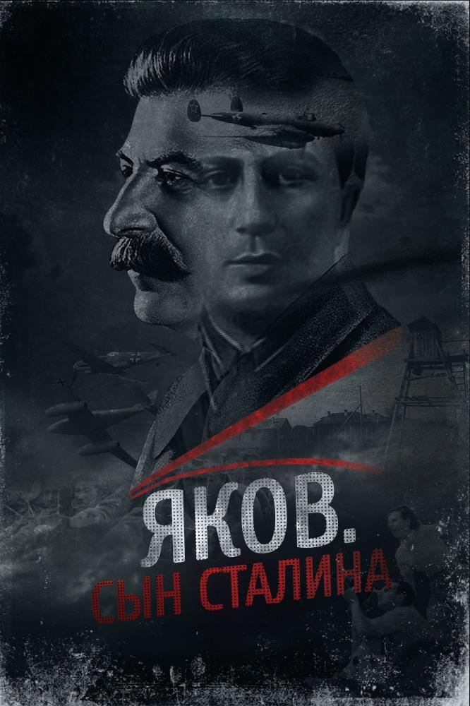 Яков. Сын Сталина (2016) онлайн
