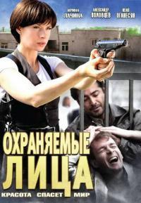 Охраняемые лица (2011) онлайн